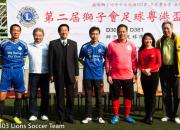 中港足球盛事:第四屆省港盃在港區舉行
