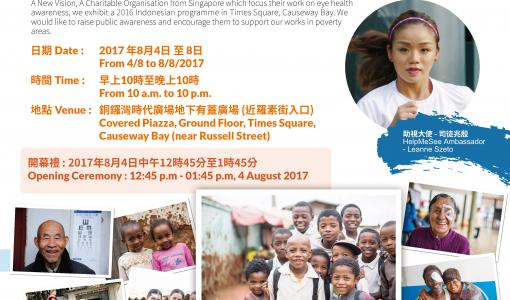 """助視會 x A New Vision 「照出光明」慈善相展開幕禮 HelpMeSee x A New Vision """" Snap the Vision"""" Charity Photo Exhibition Opening Ceremony"""
