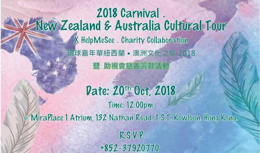 HelpMeSee x Naturally Good 【2018 Carnival - New Zealand and Australia Cultural Tour x HelpMeSee Charity collaboration】