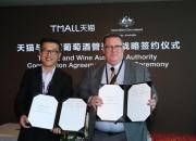 澳洲葡萄酒管理局與阿里巴巴簽訂合作備忘錄