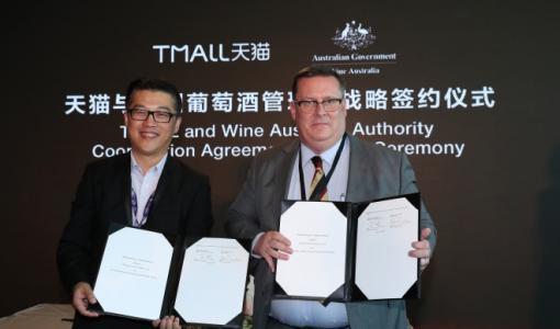 澳大利亚葡萄酒管理局与阿里巴巴签订合作备忘录