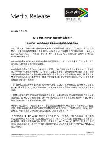 2018-03-08-xinwengao-2018feizhouindabalvyouzhanhuorezhaomuzhong.pdf