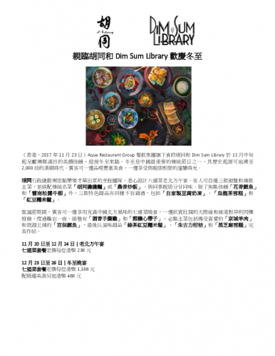 hutong-and-dim-sum-library-winter-solstice-release-tc.pdf