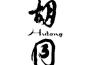 Press Release: Winter Solstice Festivities at Hutong & Dim Sum Library