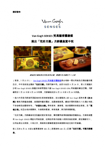 press-release-celebrate-mid-autumn-festival-with-van-gogh-senses_tc_final.pdf
