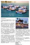 maerdaifubeimaleihuanjiaolishidujiacun-jiangyu2019nian2yue1richengdakaimu.pdf