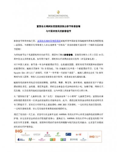 fuguodaozhangtanzhoujidujiajiudiantuichuchunjietehuitaocan-yuzhongguobinkegongqingxinchunjiajie.pdf