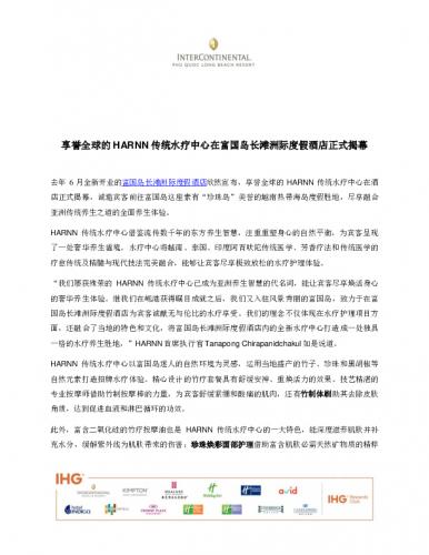 xiangyuquanqiudeharnnzhuantongshuiliaozhongxinzaifuguodaozhangtanzhoujidujiajiudianzhengshijiemu.pdf