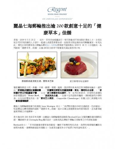 regent-seven-seas-cruises-debuts-inspiring-plant-based-gourmet-cuisine_t.._.pdf