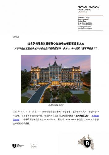 2019-06-28-royal-savoy-hotel-spa-lausanne-wine-package-fete-des-vignerons-2019-sc.pdf