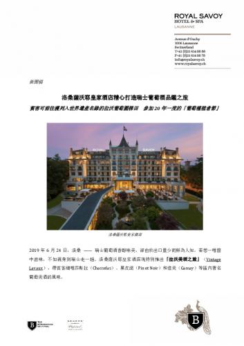 2019-06-28-royal-savoy-hotel-spa-lausanne-wine-package-fete-des-vignerons-2019-tc.pdf