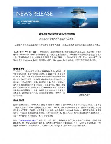 xinwengao-ef-bc-9anuoweiyoulungongbuquanxin2020nianjingcaihangxian.pdf