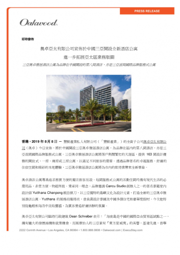 prelease_-opening-of-oakwood-apartments-sanya.pdf
