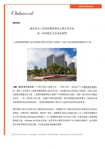 prelease_-opening-of-oakwood-apartments-sanya-.pdf