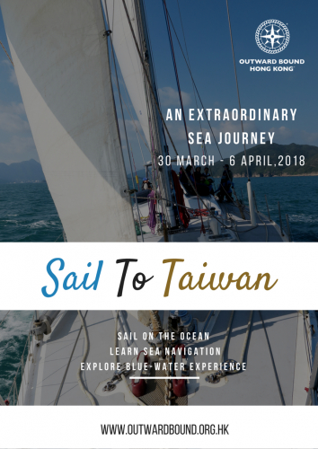 sail-to-taiwan-poster.png
