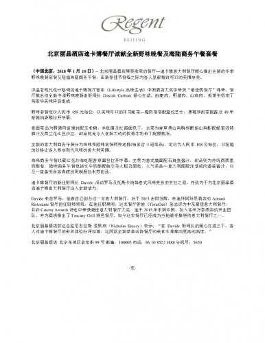 2018-1-10-regent-beijing-launches-new-set-menus-for-2018.docx-sc.pdf