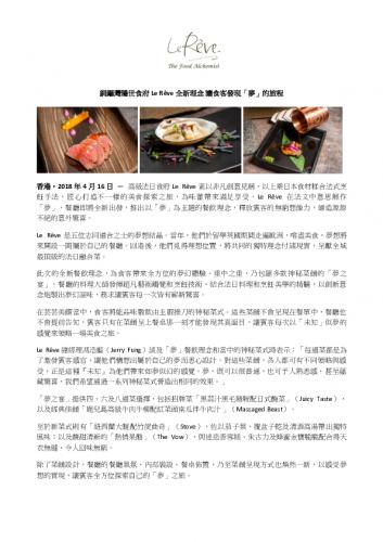 20180416-le-reve-dream-theme-press-release-tc.pdf