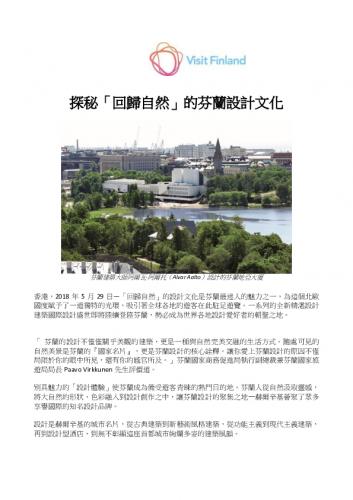 2018-05-22-finnish-design-release-tc.pdf