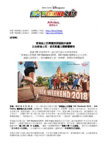 20180624-hkdl-10k-weekend-press-release-tc.pdf