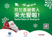 Press Release: Finland's Official Santa Claus Visits Beijing Children's Home Bringing Christmas Cheer for the Season