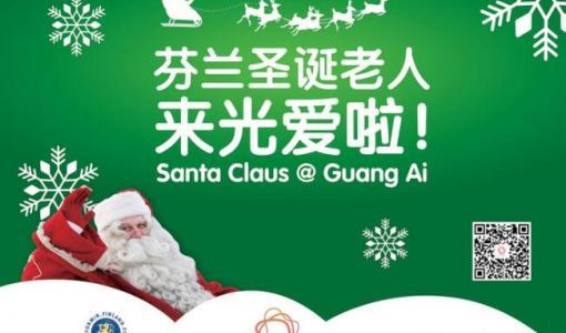 新闻稿:和圣诞老人一起送温暖