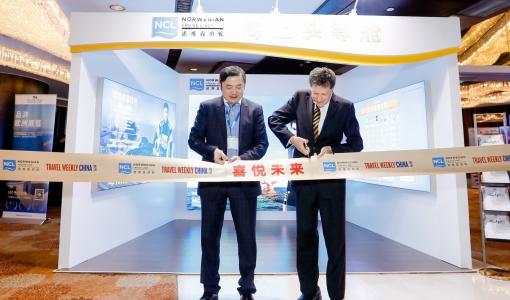 诺唯真游轮连续四年助阵中国游轮峰会 持续为中国市场带来高品质游轮产品