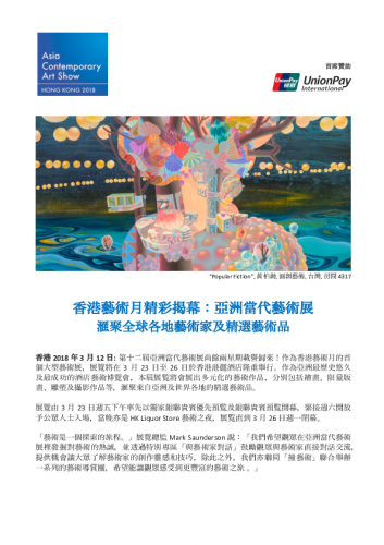chi-hong-kong-art-months-opening-act-the-asia-contemporary-art-show.pdf