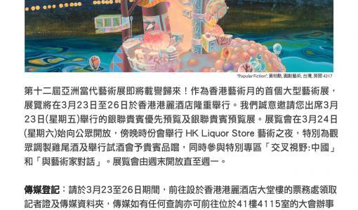 傳媒參觀及採訪: 亞洲當代藝術展下週五揭幕!