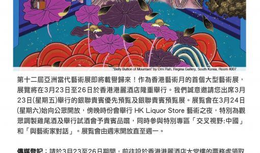 敬請留意:亞洲當代藝術展即將在本週五隆重開幕!傳媒參觀及採訪登記