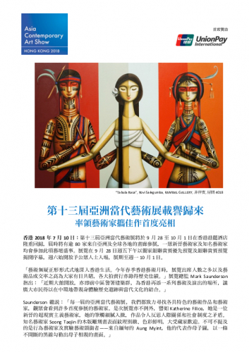 chithe-asia-contemporary-art-show-returns-for-its-13th-edition-this-fall.pdf