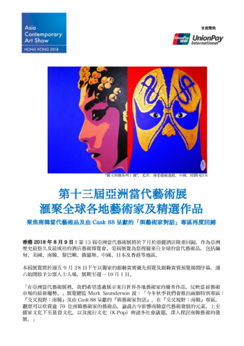chi-see-art-and-meet-artists-from-around-the-world-at-the-13th-asia-contemporary-art-show.pdf