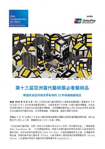chi-must-see-artworks-at-the-asia-contemporary-art-show.pdf