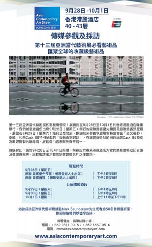 chi-media-e-invitation-to-asia-contemporary-art-show.png