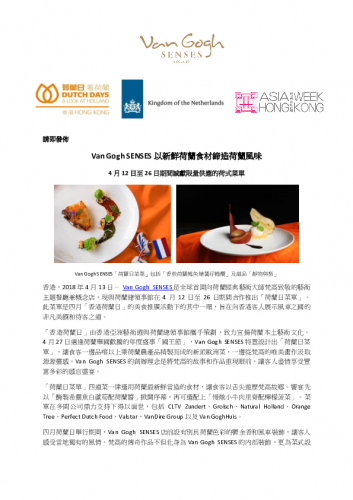 press-release-van-gogh-senses-dutch-days-menu-tc.pdf