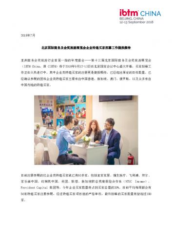 20180731-xinwengao-beijingguojishangwujikuaijianglvyouzhanlankuaiqiyeteyaomaijiazhaomugongzuojiebaopinzhuan.pdf