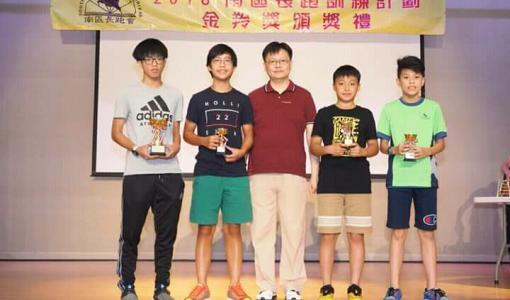 2018 南區長跑訓練計劃金羚奬頒奬禮