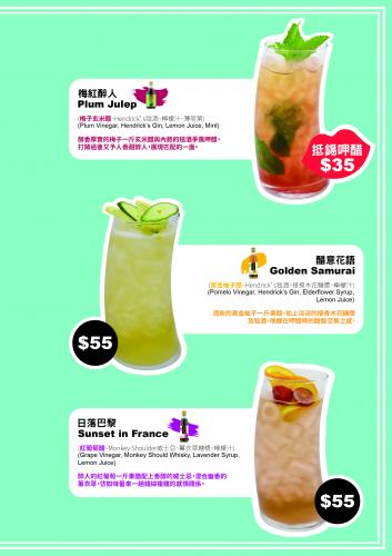 cou-su-drinkmenu2.jpg