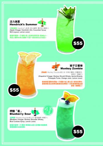 cou-su-drinkmenu3.jpg