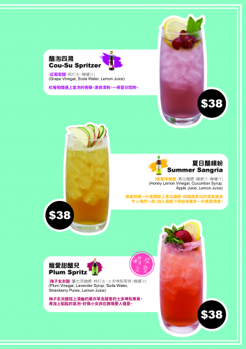 cou-su-drinkmenu5.jpg