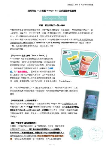 press-release-vinegar-barzhengshideng-e9-99-b8xishen-e5-bb-a3-e5-a0-b4.pdf
