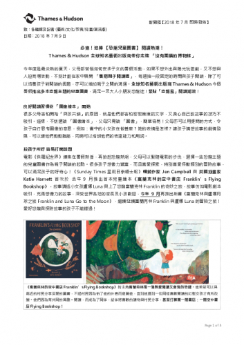 press-release-thameshudson-dinosaur-july-2018.pdf