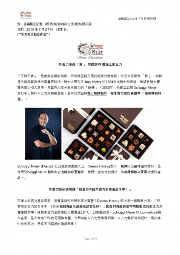 press-release-schoggi-meier-macau-20180727.pdf