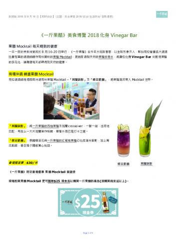press-release-food-expo-2018-cou-su-v2-1.pdf