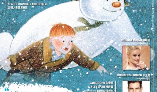 香港城市室內樂團《雪人》與《大熊》