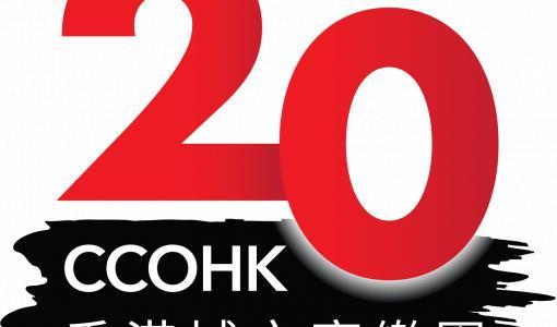 香港城市室樂團二十週年誌慶