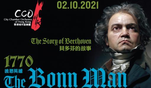 《波恩英雄》音樂會,闡述貝多芬的一生