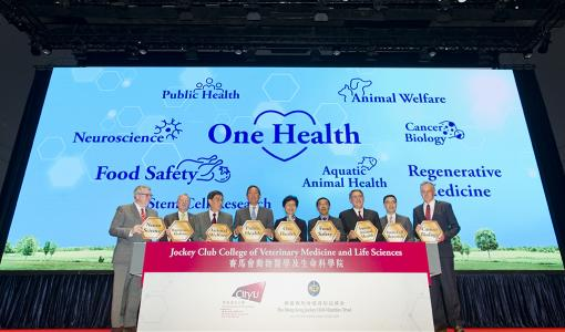 Press Release: Naming of Hong Kong's First Veterinary College and Green Light for CityU's Veterinary Programme