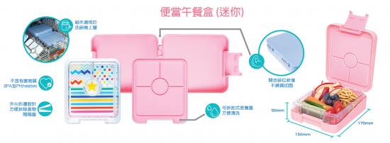 mini-bento-box_chi.jpg