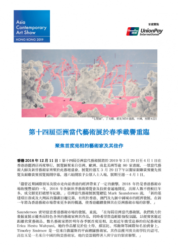chi-the-asia-contemporary-art-show-returns-for-its-14th-edition-next-spring-1.pdf