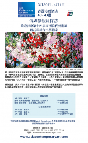 asia-contemporary-art-show-media-e-invitation-chinese-01.png